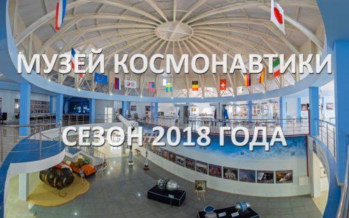 Музей Космонавтики - сезон 2018