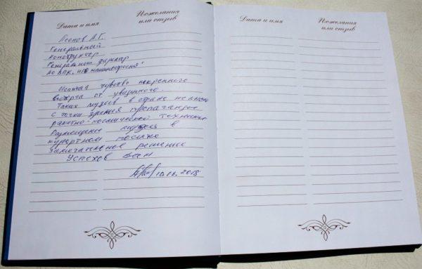 Благодарность от Генерального директора Александра Георгиевича Леонова