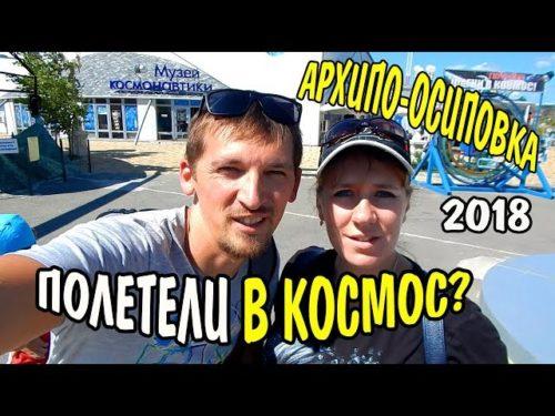 VLOG о музее Космонавтики в Архипо-Осиповке