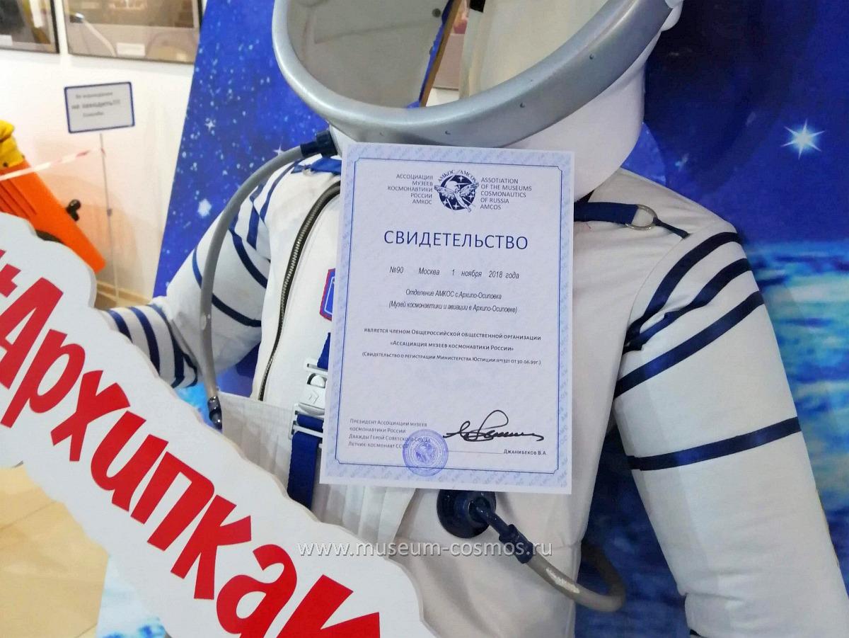 Свидетельство №90 о включении в АМКОС Музея космонавтики и авиации
