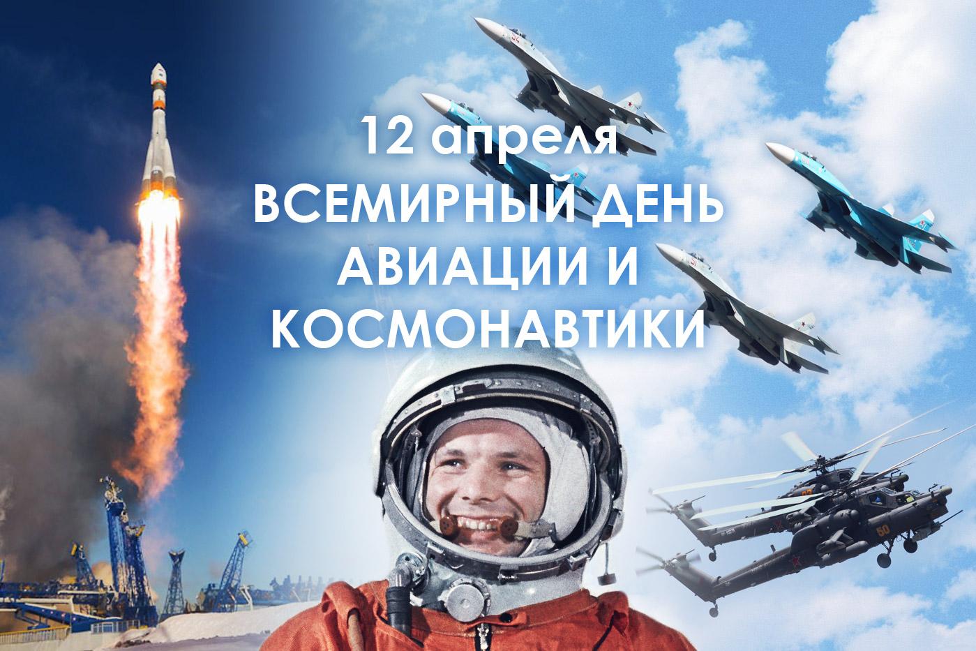 Частушками, картинка с днем авиации и космонавтики